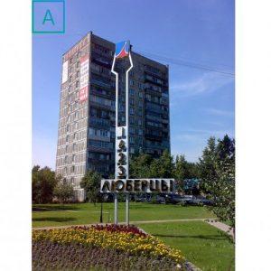 Поставка опор освещения ОГК-8 в Люберцы