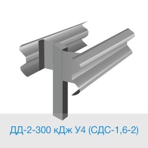 11ДД-2-300 кДЖ У4 (СДС-1,6-2) двустороннее дорожное ограждение
