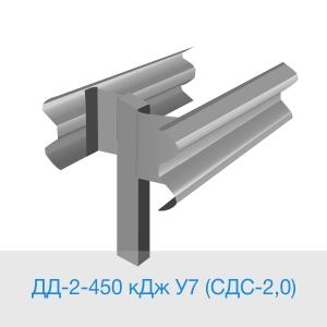 11ДД-2-450 кДж У7 (СДС-2,0) двустороннее дорожное ограждение