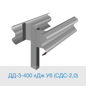11ДД-3-400 кДж У6 (СДС-2,0) двустороннее дорожное ограждение