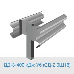 11ДД-3-400 кДж У6 (СД-2,0Ш16) двустороннее дорожное ограждение