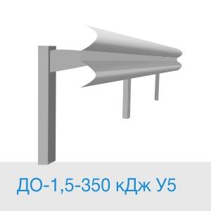 11ДО-1,5-350 кДж У5 одностороннее дорожное ограждение