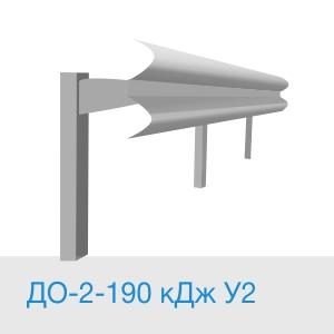 11ДО-2-190 кДж У2 одностороннее дорожное ограждение