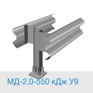 11МД-2,0-550 кДж У9 мостовое двустороннее ограждение