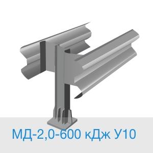 11МД-2,0-600 кДж У10 мостовое двустороннее ограждение