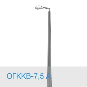 ОГККВ – 7,5 А декоративная опора