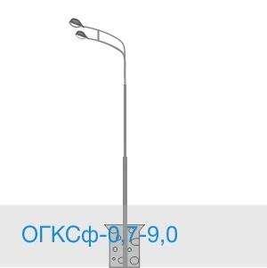 Опора ОГКСф-0,7-9,0