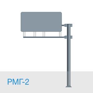 РМГ-2 рамная опора