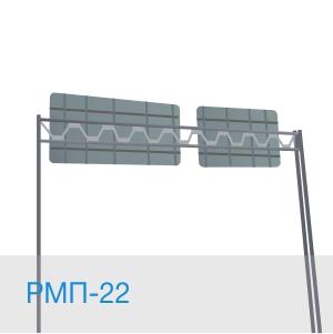 РМП-22 рамная опора