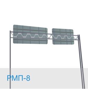 РМП-8 рамная опора