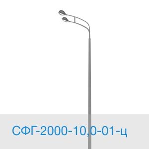 Опора СФГ-2000-10,0-01-ц