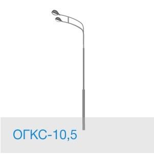 Силовая опора ОГКС-10,5