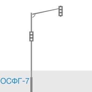 Светофорная опора ОСФГ-7