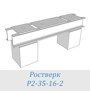 Ростверк Р2-35-16-2