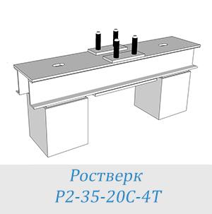 Ростверк Р2-35-20С-4Т
