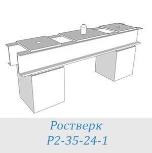 Ростверк Р2-35-24-1