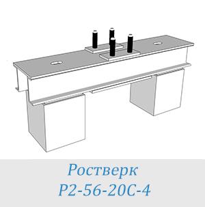 Ростверк Р2-56-20С-4