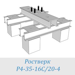 Ростверк Р4-35-16С/20-4