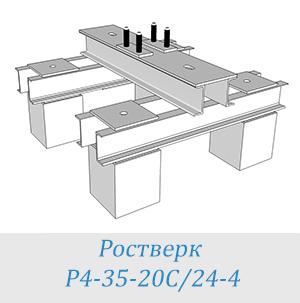 Ростверк Р4-35-20С/24-4