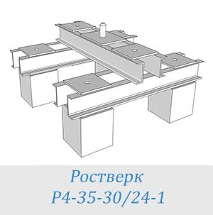 Ростверк Р4-35-30/24-1