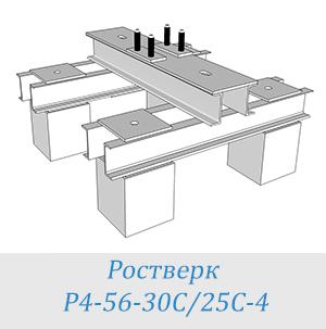 Ростверк Р4-56-30С/25С-4