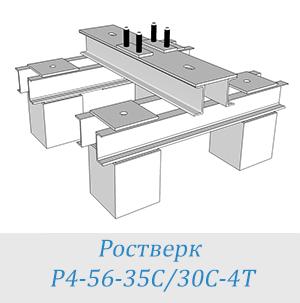 Ростверк Р4-56-35С/30С-4Т