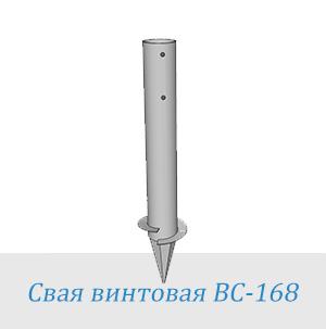 Свая винтовая СВС 168 мм
