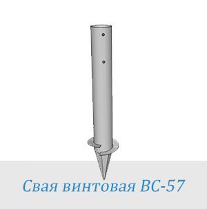 Свая винтовая СВС 57 мм