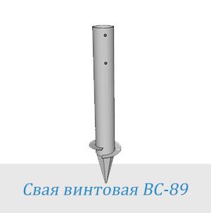 Свая винтовая СВС 89 мм